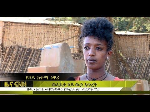 ENN: Wolayita Sodo Residents Said They Were Having No Water - በውሀ እጦት መቸገራቸውን የወላይታ ሶዶ ነዋሪዎች ገለፁ