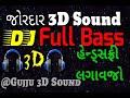 Gujarati Dj Song - GUJJU 3D SOUND - DJ Geet - Remix Songs 2018
