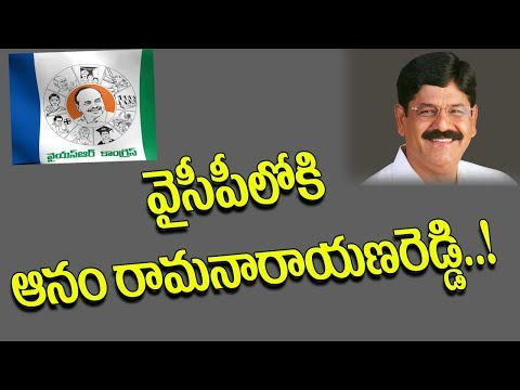 Anam ramanarayana Reddy join to YCP...! ll Pulihora News