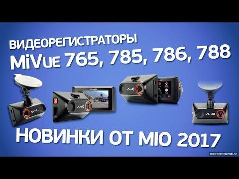 Видеорегистраторы Mio 2017-го года: MiVue 765, 785, 786 и 788. Полный обзор и сравнение с 6 серией.