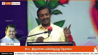 Bro Mohan C Lazarus Speech  | Bro. Sam Jebadurai  | Thanks Giving Meeting | Jesus Redeems| Jebamtv