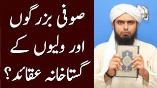 Sufi Bazurgon or Walion k Gustakhana aqaid? Kashf Al Mahjoob/Tazkira tul Aulia (Engineer Ali Mirza)