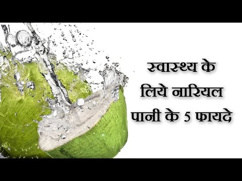 Health Benefits of Coconut Water In Hindi - नारियल पानी के लाभ @ jaipurthepinkcity.com