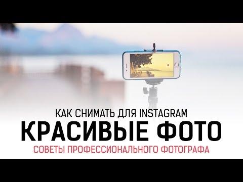 ✅ КАК СНИМАТЬ ФОТО ДЛЯ ИНСТАГРАМ (Instagram)? Как делать хорошие фото для Инстаграма?