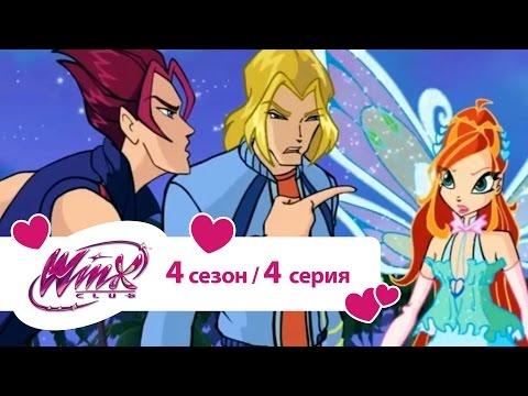 Клуб Винкс - Сезон 4 Серия 4 - Любовь и звери