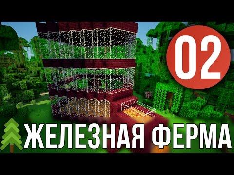 Minecraft: 02 | Ферма железа в майнкрафт (PowerCraft - Выживание с модами)