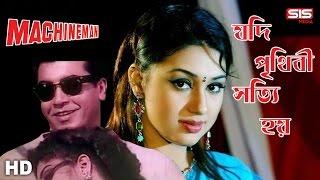 Jodi Prithibi Sotti Hoy | Manna | Apu Biswas | Machineman | HD Video Song | SIS Media
