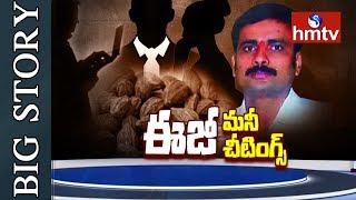 కరక్కాయల చీటింగ్ చెప్పేదేంటి? | Myrobalan Fraud in Kukatpally | BIg Story | hmtv