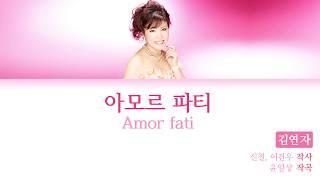 김연자 Kim Yonja 아모르 파티 Amor Fati Kor Rom Eng Color Coded