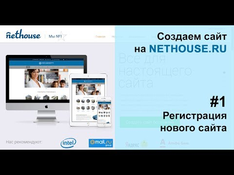 Создание сайта на Nethouse #1 Регистрация нового сайта