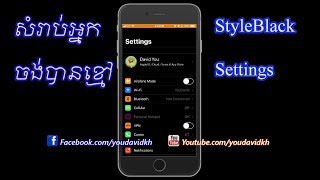 How to iPhone Style Black Settings