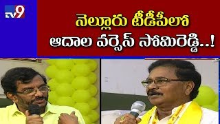 Somireddy-Adala Prabhakar Reddy war over Nellore MP seat