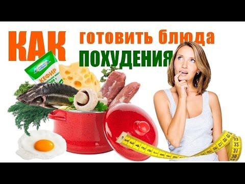 Как похудеть в домашних условиях вкусно