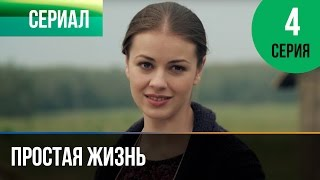 ▶️ Простая жизнь 4 серия - Мелодрама | Фильмы и сериалы - Русские мелодрамы