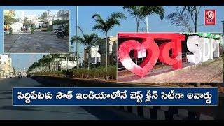 Siddipet Bags South India's Best Clean City | Swachh Sarvekshan Awards