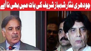 Ch Nisaar Shahbaaz Sharif kay Khany par bhi Nawaz Sharif Se Milnay Ko Tiyaar nahi