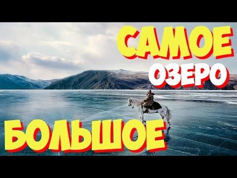 Самое большое озеро в мире - КАСПИЙСКОЕ МОРЕ | Самое большое в мире озеро