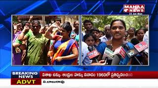 Villagers Protest In Front Of Collectorate | West Godavari