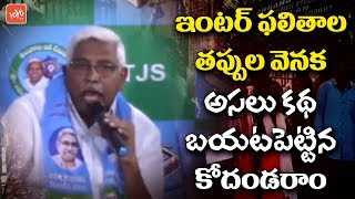 Kodandaram Reveals Reason Behind Telangana Inter Results 2019 Mistakes | CM KCR
