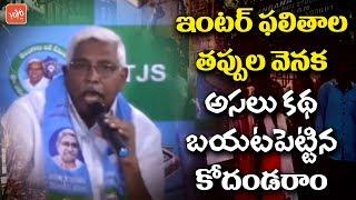 Kodandaram Reveals Reason Behind Telangana Inter Results 2019 Mistakes | CM KCR