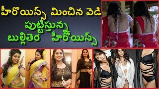 Telugu TV actress more hot then Telugu actress | Telugu latest  | tollywood