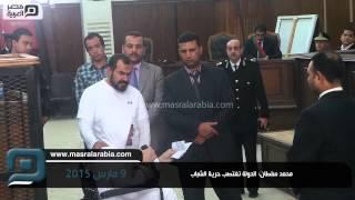 مصر العربية | محمد سلطان: الدولة تغتصب حرية الشباب