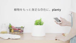 家庭菜園がうまくいかない、今から初めてみたい方に。スマートフォーンから水やりできる植木鉢「planty」、クラウドファンディングにて目標金額達成いたしました。