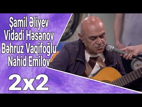Şamil Əliyev, Vidadi Həsənov, Bəhruz Vaqifoğlu, Nahid Emilov - 2x2  05.06.2017