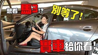 【直播】特別企劃!喜歡Mazda3? 快來看實車~不用看影片解相思啦!