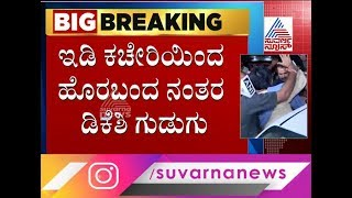 DK Shivakumar First Reaction To Media After His Arrest