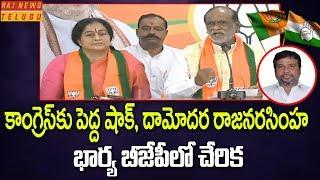 Shock to Congress: Damodar Raja Narasimha Wife Padmini Reddy Joined BJP