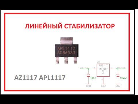 Стабилизаторы AZ1117 APL1117