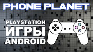 Как установить и играть в playstation игры на android смартфоне