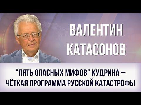 Валентин Катасонов. Пять опасных мифов Кудрина - чёткая программа русской катастрофы