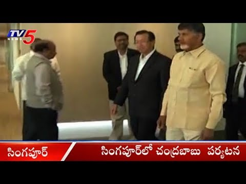 AP CM Chandrababu Naidu 3-Day Visit To Singapore From Today | TV5 News
