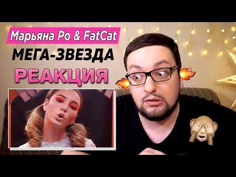 Марьяна Ро & FatCat - Мега-звезда (ОБЗОР/РЕАКЦИЯ) У НЕЕ БУДЕТ ГРЭММИ!