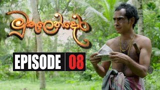 MuthuLenDora | Episode 08 22nd January 2020