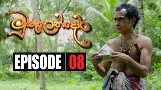 MuthuLenDora | Episode 08 22nd January 2020