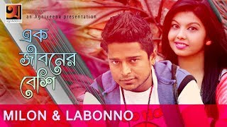 Ek Jiboner Beshi | by Milon | Labonno |  Bangla Song 2017 | Music Video | ☢☢ EXCLUSIVE ☢☢