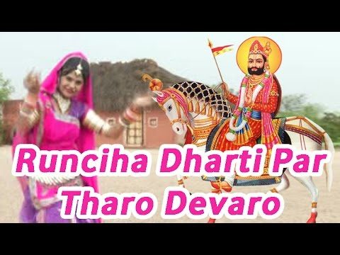 Baba Ramdevji Latest Bhajan 2014 | Runicha Dharti Par Tharo Devaro | Rajasthani New Devotional Song video