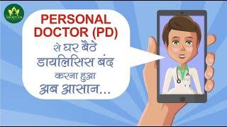 Personal Doctor (PD) से घर बैठे डायलिसिस बंद करना हुआ अब आसान - Cure Disease By PD - Benefits Of PD