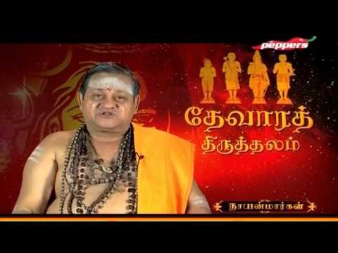 Nayanmars| Specialty of Periyapuranam - 36 |தேவாரத் திருத்தலம்