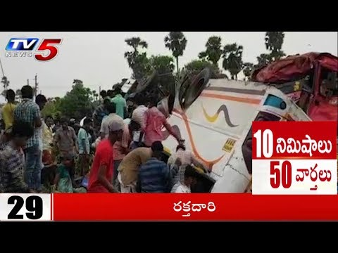 10 Minutes 50 News | 14th June 2018 | TV5 News