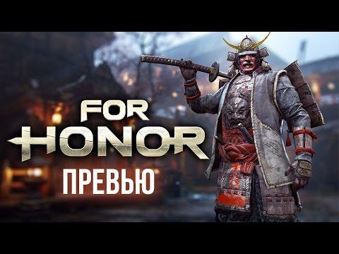 For Honor - Одолеет ли самурай рыцаря? (Превью)