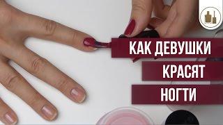 Как девушки красят ногти