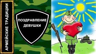 Из армии поздравление девушке с днем рождения в