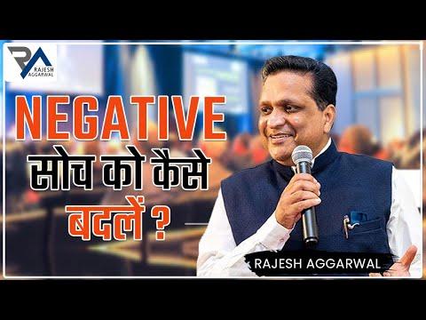Negative Attitude Ko Badalne Ki Kala (hindi) By Rajesh Aggarwal, Motivational Speaker & Life Coach video