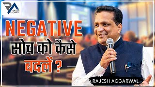 Negative Attitude Ko Badalne Ki Kala (Hindi) By Rajesh Aggarwal | Motivational Speaker & Life Coach
