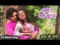 Sangi Re Nai Chhutay - संगी रे नई छुटय || Maya Ke Dori || CG Movie Song - 2018