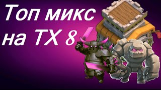 Clash of Clans - Топ микс на ТХ 8